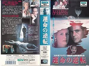 運命の逆転 [VHS]