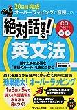 (CD付)20日間完成 オーバーラッピングで音読する絶対話せる!英文法