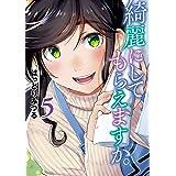 綺麗にしてもらえますか。 (5) (ヤングガンガンコミックス)