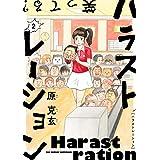 ハラストレーション (2) (ビッグコミックス)