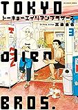 トーキョーエイリアンブラザーズ(3) (ビッグコミックス)