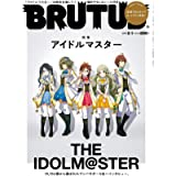 BRUTUS(ブルータス) 2021年 3月1日号 No.933[アイドルマスター]