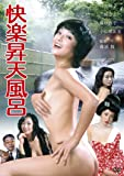 快楽昇天風呂 [DVD]