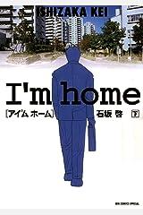 アイ'ム ホーム(下) (ビッグコミックス) Kindle版