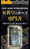 The High Priestess タロットカード占い女教皇のカード専門書: タロット占いの女教皇をより深く知れる本…