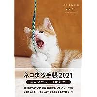 ネコまる手帳2021 ([バラエティ])