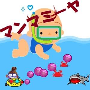 マンマミーヤ 赤ちゃん泳いで!