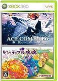 ,「ACE COMBAT 6 解放への戦火」と「ビューティフル塊魂」Xbox 360 バリュー パック同梱ソフト