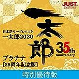 一太郎2020 プラチナ 【35周年記念版】 特別優待版 DL版 ダウンロード版