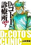 Dr.コトー診療所 愛蔵版 7