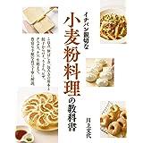 イチバン親切な小麦粉料理の教科書