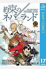 約束のネバーランド 17 (ジャンプコミックスDIGITAL) Kindle版