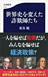 世界史を変えた詐欺師たち (文春新書)