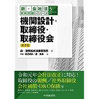 【新・会社法実務問題シリーズ】5機関設計・取締役・取締役会(第2版)