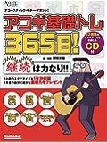 アコギ基礎トレ365日!  (CD付き) (アコースティック・ギター・マガジン)