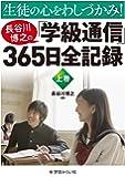 生徒の心をわしづかみ! 長谷川博之の学級通信365日全記録 上巻