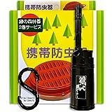 防虫用線香 緑の森林香専用携帯防虫器(2巻)(カラビナ・着火バーナー付)セット×01セット