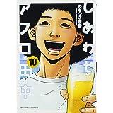 しあわせアフロ田中 (10) (ビッグコミックス)