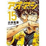アオアシ (15) (ビッグコミックス)