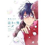 泣きっ面にハグ (カルトコミックス equal collection)