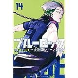 ブルーロック(14) (講談社コミックス)