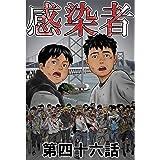 感染者 第46話 (ROCKコミックA)