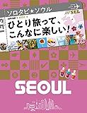 ソロタビ ソウル(2020年版)
