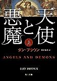 天使と悪魔(上) (角川文庫)