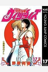 のぞみ・ウィッチィズ 17 (ヤングジャンプコミックスDIGITAL) Kindle版