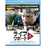 ライブリポート [Blu-ray]