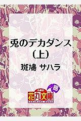 兎のデカダンス(上) (花丸文庫) Kindle版