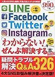 LINE/Facebook/Twitter/Instagramの「わからない!」をぜんぶ解決する本 最新版 (洋泉社MOOK)