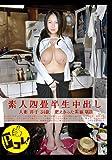 素人四畳半生中出し 030 [DVD]
