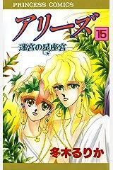 アリーズ 15 迷宮の星座宮 Kindle版