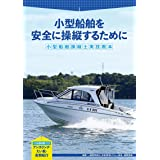小型船舶を安全に操縦するために―小型船舶操縦士実技教本