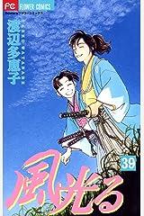 風光る(39) (フラワーコミックス) Kindle版