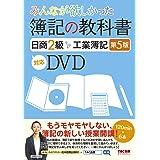 みんなが欲しかった 簿記の教科書 日商2級 工業簿記 第5版対応DVD (みんなが欲しかったシリーズ)