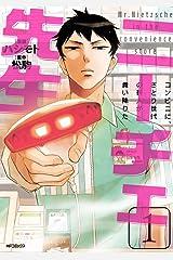 ニーチェ先生~コンビニに、さとり世代の新人が舞い降りた~ 1 (MFコミックス ジーンシリーズ) Kindle版