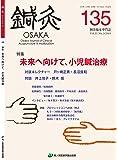 鍼灸OSAKA135号
