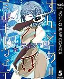 すんどめ!!ミルキーウェイ セミカラー版 5 (ヤングジャンプコミックスDIGITAL)