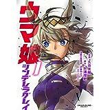 ウマ娘 シンデレラグレイ 1 (ヤングジャンプコミックス)