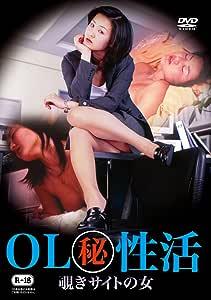 OLマル秘性活 覗きサイトの女 [DVD]