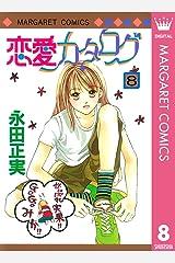 恋愛カタログ 8 (マーガレットコミックスDIGITAL) Kindle版