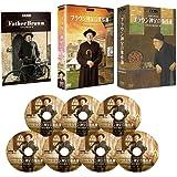 ブラウン神父の事件簿 DVD-BOX V