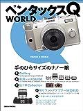 ペンタックスQ WORLD―手のひらサイズのナノ一眼 (日本カメラMOOK)