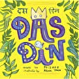 Das Din (Hindi Edition)