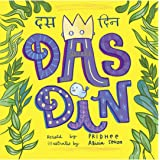 Das Din (Hindi Edition)
