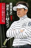 藤田寛之 ゴルフ 「迷走」しない64のコツ