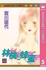 林檎と蜂蜜 5 (マーガレットコミックスDIGITAL) Kindle版