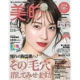 美的(BITEKI) ライト版 2019年06月号 [雑誌]: 美的(BITEKI) 増刊